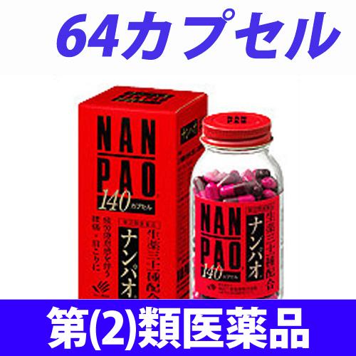【第(2)類医薬品】田辺三菱製薬 ナンパオ 64カプセル