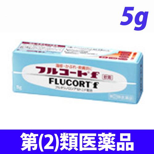 【第(2)類医薬品】田辺三菱製薬 フルコートf軟膏 5g