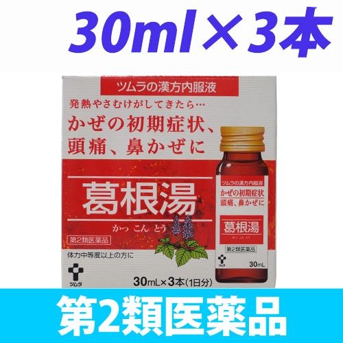 【第2類医薬品】ツムラ ツムラ漢方 かぜ内服液 葛根湯S 30ml 3本