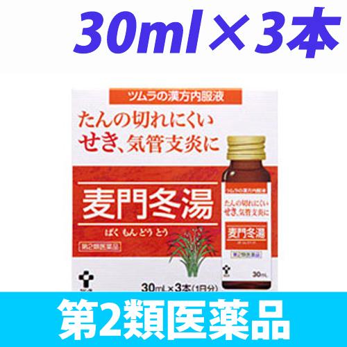 【第2類医薬品】ツムラ ツムラ漢方 内服液 麦門冬湯 30ml 3本