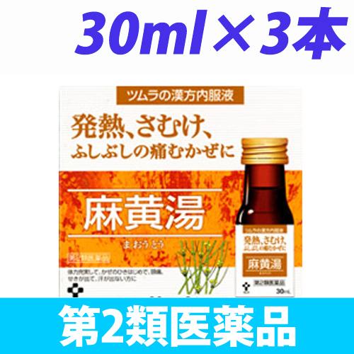 【第2類医薬品】ツムラ ツムラ漢方 内服液 麻黄湯 30ml 3本