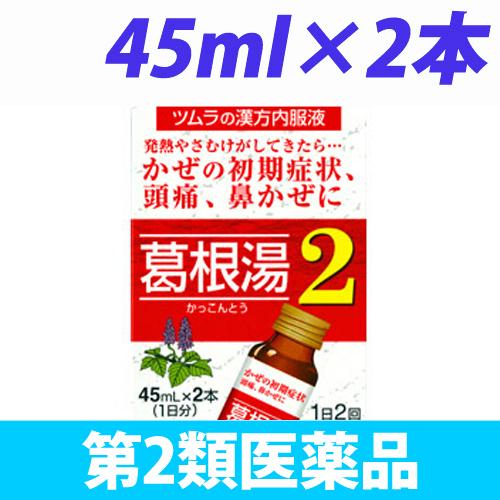 【第2類医薬品】ツムラ ツムラ漢方 内服液 葛根湯2 45ml 2本