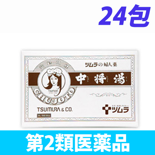 【第2類医薬品】ツムラ 中将湯 24日分 24包