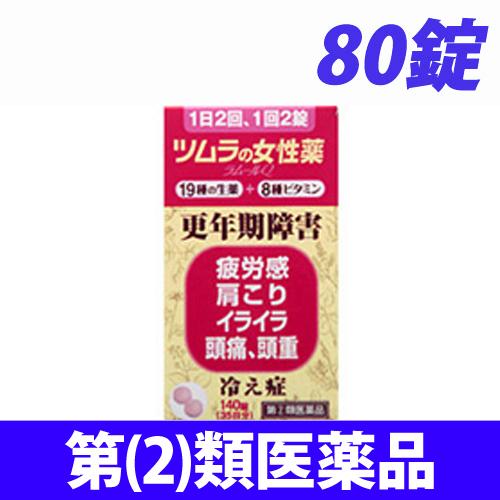 【第(2)類医薬品】ツムラ ツムラの女性薬 ラムールQ 80錠