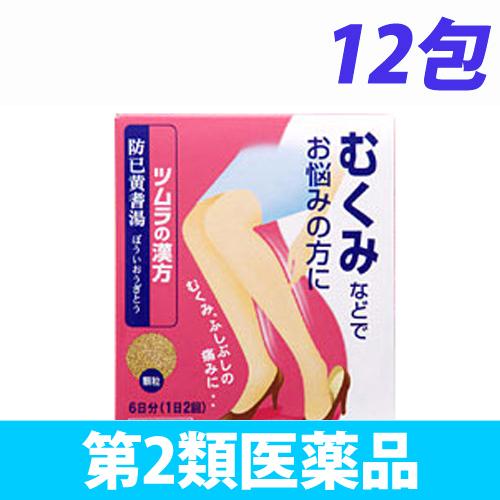 【第2類医薬品】ツムラ ツムラ漢方 防已黄耆湯エキス顆粒 12包