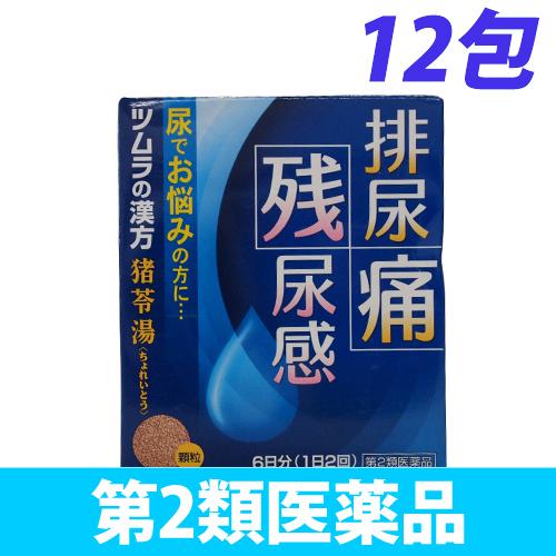 【第2類医薬品】ツムラ ツムラ漢方 猪苓湯エキス顆粒 12包