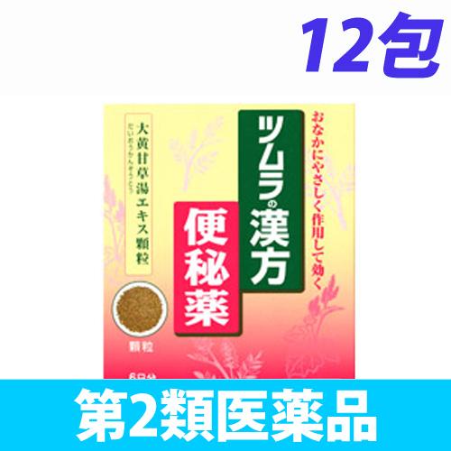 【第2類医薬品】ツムラ ツムラ漢方 大黄甘草湯エキス顆 12包