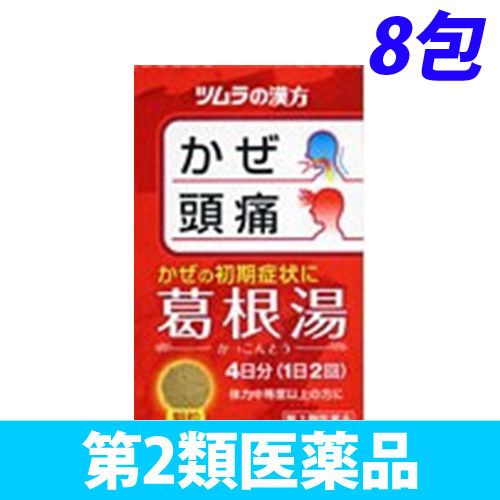 【第2類医薬品】ツムラ ツムラ漢方 葛根湯エキス顆粒A 2.5g 8包