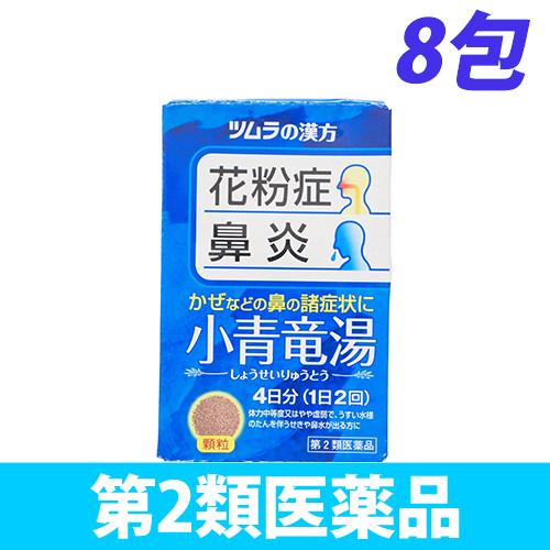 【第2類医薬品】ツムラ ツムラ漢方 小青竜湯エキス顆粒 8包