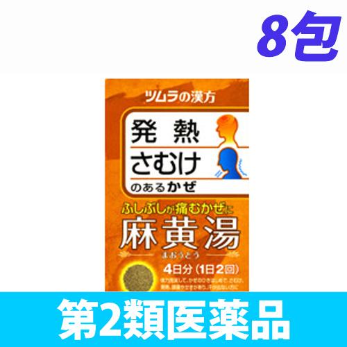 【第2類医薬品】ツムラ 麻黄湯エキス顆粒 8包