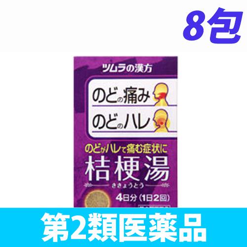 【第2類医薬品】ツムラ ツムラ漢方 桔梗湯エキス顆粒 8包