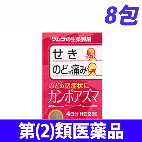 【第(2)類医薬品】ツムラ カンポアズマ(新) 8包