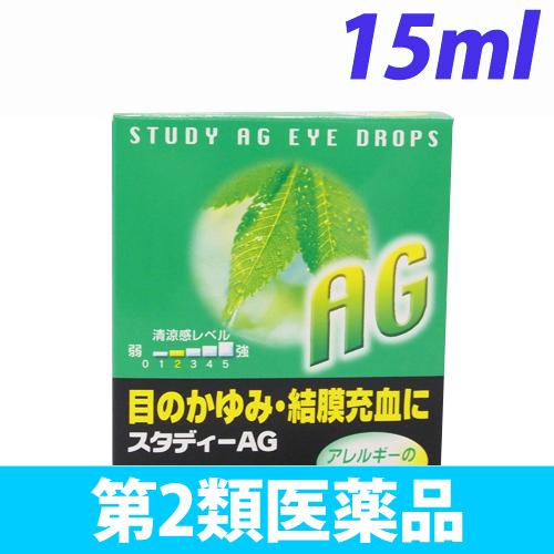 【第2類医薬品】キョーリンリメディオ 目薬 スタディー AG 15ml