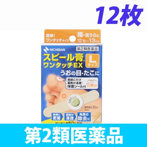 【第2類医薬品】ニチバン スピール 膏ワンタッチEX Lサイズ 12P