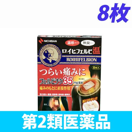 【第2類医薬品】ニチバン ロイヒ フェルビ温 8枚