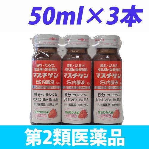【第2類医薬品】日本臓器製薬 マスチゲン S内服液 50ml 3本