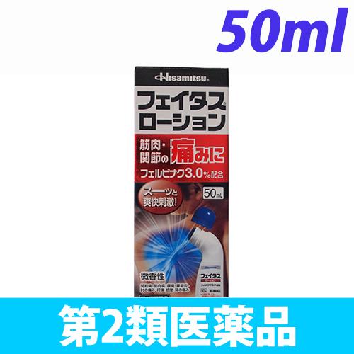 【第2類医薬品】久光製薬 フェイタス ローション 50ml