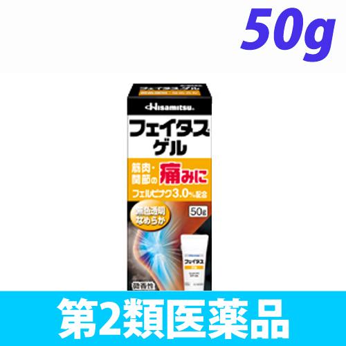 【第2類医薬品】久光製薬 フェイタス ゲル 50g