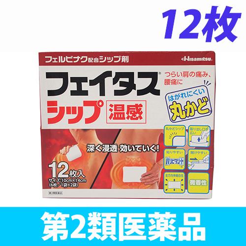 【第2類医薬品】久光製薬 フェイタス シップ温感 12枚