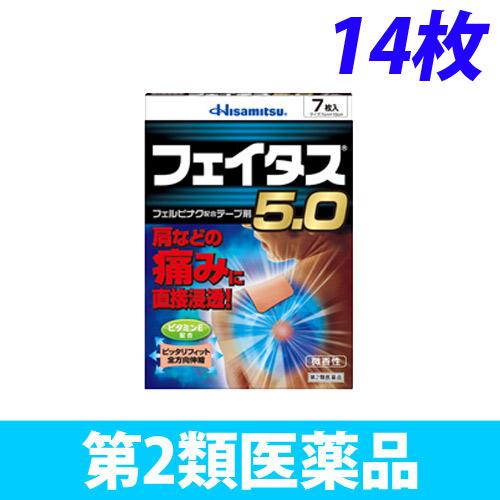 【第2類医薬品】久光製薬 フェイタス5 14枚