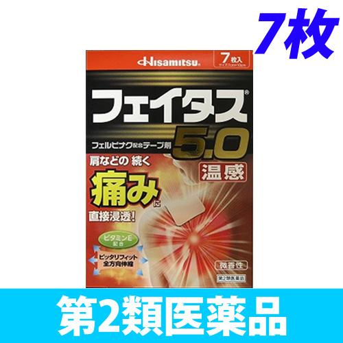 【第2類医薬品】久光製薬 フェイタス 5.0α温感 7枚