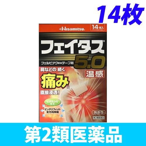 【第2類医薬品】久光製薬 フェイタス 5.0α温感 14枚