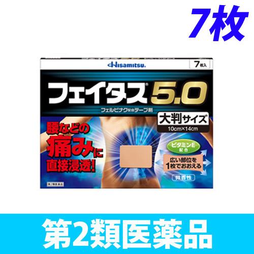 【第2類医薬品】久光製薬 フェイタス 5.0 大判サイズ 7枚