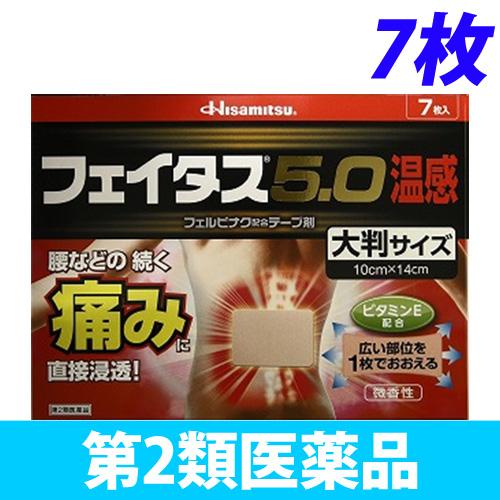 【第2類医薬品】久光製薬 フェイタス 5.0温感 大判入り 7枚