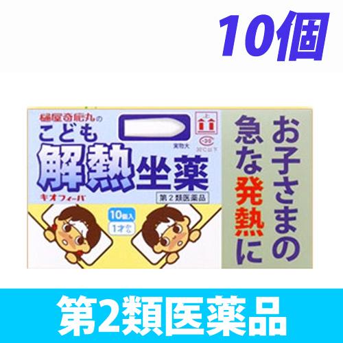 【第2類医薬品】樋屋奇応丸 キオフィーバ こども解熱坐薬 10個入