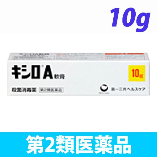 【第2類医薬品】第一三共ヘルスケア キシロA軟膏 10g
