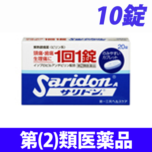 【第(2)類医薬品】第一三共ヘルスケア サリドン A 10錠