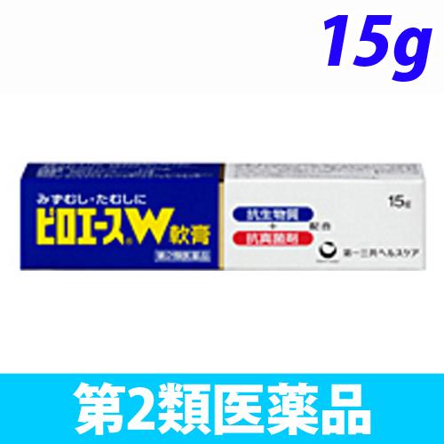 【第2類医薬品】第一三共ヘルスケア ピロエース W軟膏 15g