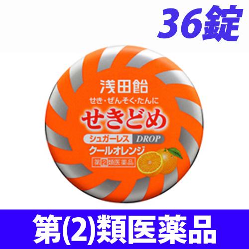 【第(2)類医薬品】浅田飴 浅田飴 せきどめドロップ シュガーレス オレンジ味 36錠