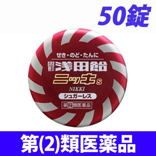 【第(2)類医薬品】浅田飴 固形浅田飴 ニッキS 50錠