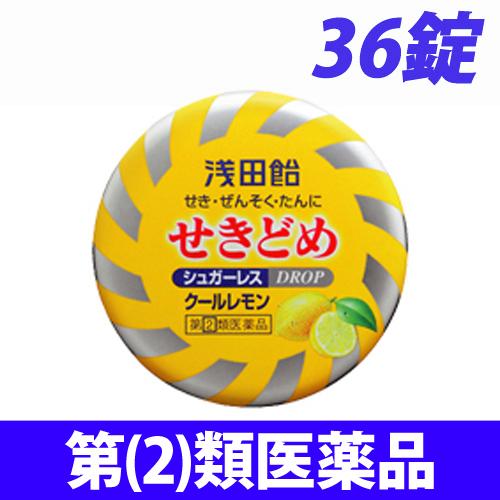 【第(2)類医薬品】浅田飴 浅田飴 せきどめドロップ シュガーレス クール レモン味 36錠