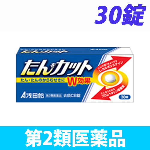 【第2類医薬品】浅田飴 浅田飴 たんカット 去痰CB錠 30錠