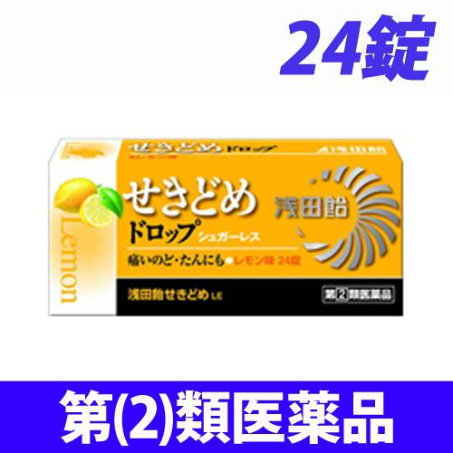 【第(2)類医薬品】浅田飴 浅田飴 せきどめドロップ シュガーレス レモン味 24錠