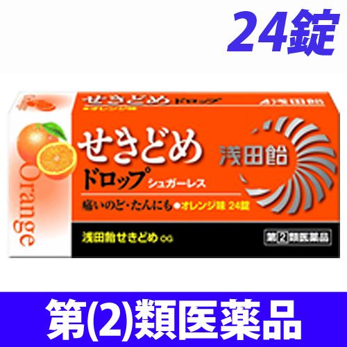 【第(2)類医薬品】浅田飴 浅田飴 せきどめドロップ シュガーレス オレンジ味 24錠