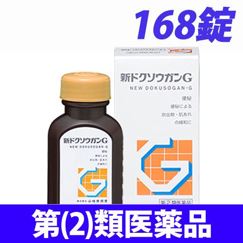 【第(2)類医薬品】山崎帝国堂 新ドクソウガンG 168錠