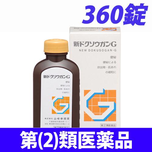 【第(2)類医薬品】山崎帝国堂 新ドクソウガンG 360錠