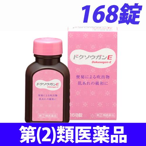 【第(2)類医薬品】山崎帝国堂 ドクソウガンE 便秘薬 168錠