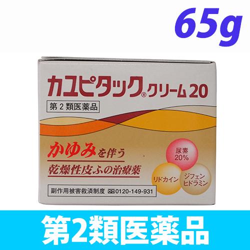 【第2類医薬品】祐徳薬品工業 カユピタック クリーム20 65g