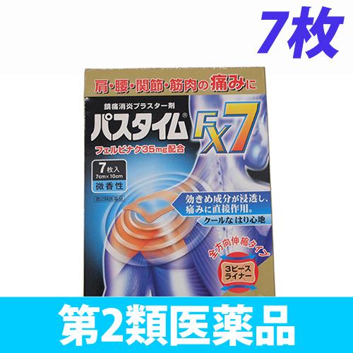 【第2類医薬品】祐徳薬品工業 パスタイム FX7 7枚