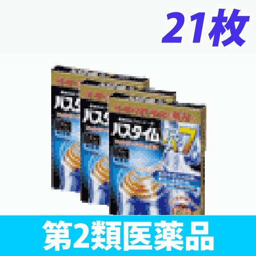 【第2類医薬品】祐徳薬品工業 パスタイム FX7 21枚