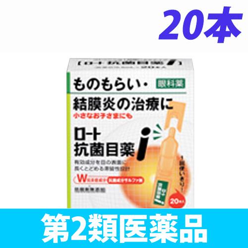 【第2類医薬品】ロート製薬 ロート 抗菌目薬 i 20本入り