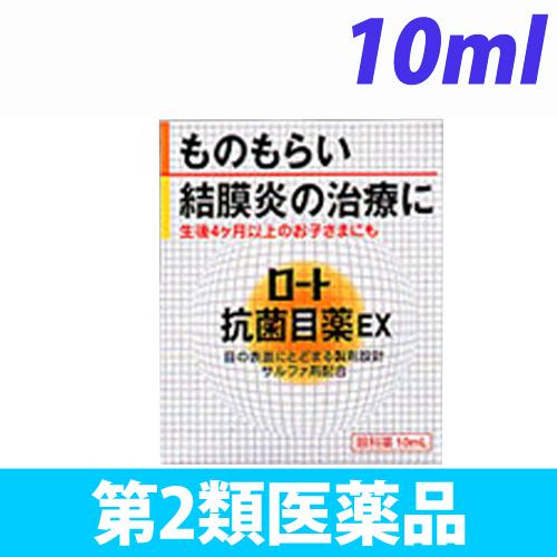 【第2類医薬品】ロート製薬 ロート 抗菌目薬 EX 10ml
