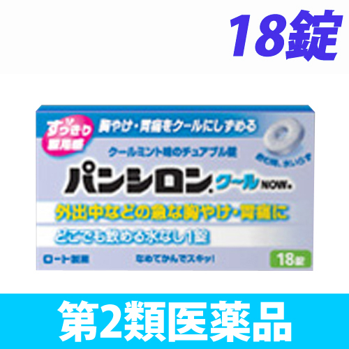 【第2類医薬品】ロート製薬 パンシロン クールNOW 18錠