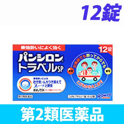 【第2類医薬品】ロート製薬 パンシロン トラベルSP 12錠