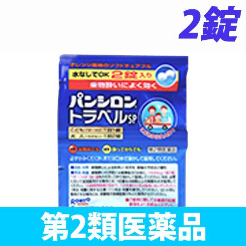 【第2類医薬品】ロート製薬 パンシロン トラベルSP 2錠