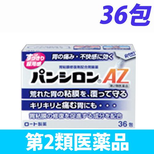 【第2類医薬品】ロート製薬 パンシロン AZ 36包